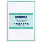 指導グレード5~3級試験問題集成 3 解答実施例ヘン Vol [単行本]