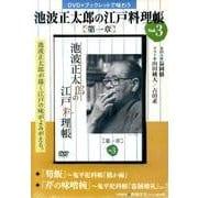 池波正太郎の江戸料理帳 第1章vol.3