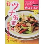 おトク素材でCooking♪ vol.13 ツナ缶詰は、おかずの味方! [ムックその他]