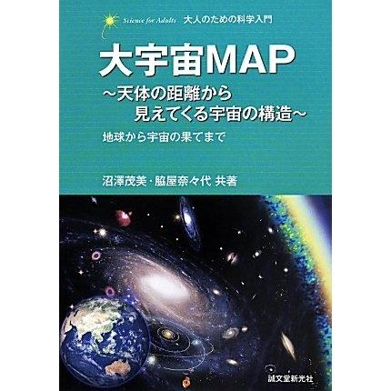 地球から宇宙の果てまで大宇宙MAP―天体の距離から見えてくる宇宙の構造(大人のための科学入門) [単行本]