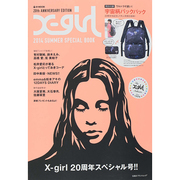 X-girl 2014 SUMMER COMPLETE BOOK e-mook [ムックその他]