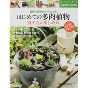 はじめての多肉植物育て方&楽しみ方―基礎の基礎からよくわかる(ナツメ社のGarden Books) [単行本]