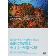 ウェブデザイン&配色の見本帳 [単行本]
