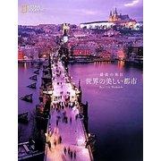 最高の休日 世界の美しい都市 [単行本]