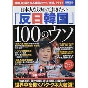 日本人なら知っておきたい 「反日韓国」100のウソ (別冊宝島 2180) [ムックその他]