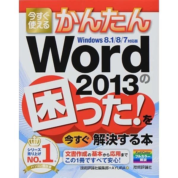 今すぐ使えるかんたんWord2013の困った!を今すぐ解決する本―Windows8.1/8/7対応版(今すぐ使えるかんたんシリーズ) [単行本]