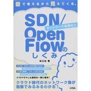 ネットワーク仮想化とSDN/OpenFlowのしくみ―図で考えるから見えてくる。 [単行本]