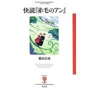 快読『赤毛のアン』(フィギュール彩) [全集叢書]