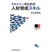 マネジャーのための人材育成スキル(日経文庫) [新書]