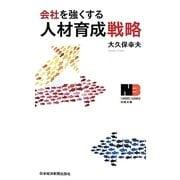 会社を強くする人材育成戦略(日経文庫) [新書]