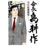 会長島耕作 2(モーニングKC) [コミック]