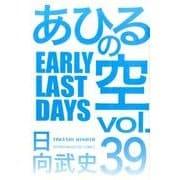 あひるの空 EARLY LAST DAYS(39)(講談社コミックス) [コミック]