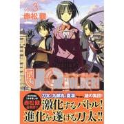 UQ HOLDER! 3(少年マガジンコミックス) [コミック]
