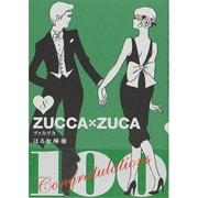 ZUCCA×ZUCA 8(モーニングKCDX) [コミック]