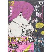東京喰種-トーキョーグール 12(ヤングジャンプコミックス) [コミック]