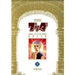 ブッダ復刻大全集 5 オリジナル版 [コミック]