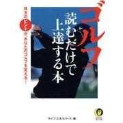 ゴルフ 読むだけで上達する本(KAWADE夢文庫) [文庫]