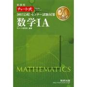 30日完成!センター試験対策数学1A-新課程(チャート式問題集シリーズ) [単行本]