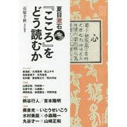 夏目漱石『こころ』をどう読むか(文芸の本棚) [単行本]