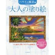 大人の塗り絵―ハワイの風景編 [単行本]