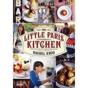 パリの小さなキッチン [単行本]