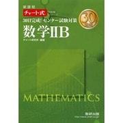 30日完成!センター試験対策数学2B-新課程(チャート式問題集シリーズ) [単行本]