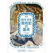 西洋・日本美術史の基本―美術検定1・2・3級公式テキスト 改訂版 [単行本]