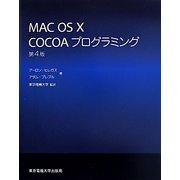MAC OS X COCOAプログラミング 第4版 [単行本]