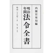 法令全書 第28巻2[オンデマンド版] [単行本]