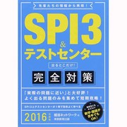 SPI3&テストセンター出るとこだけ!完全対策〈2016年度版〉 [単行本]