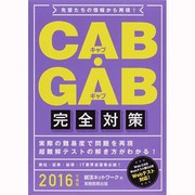 CAB・GAB完全対策〈2016年度版〉 [単行本]