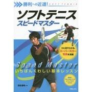 勝利への近道!ソフトテニススピードマスター [単行本]