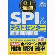 史上最強SPI&テストセンター超実戦問題集〈2016最新版〉 [単行本]