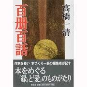 百册百話 [単行本]