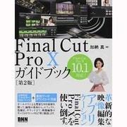 Final Cut Pro Xガイドブック 第2版 [単行本]