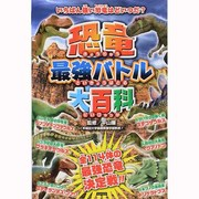 恐竜最強バトル大百科 [単行本]