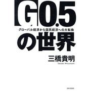 G0.5の世界―グローバル経済から国民経済への大転換 [単行本]