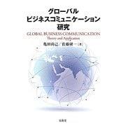 グローバルビジネスコミュニケーション研究 [単行本]