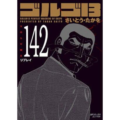 ゴルゴ13 142(SPコミックス コンパクト) [コミック]