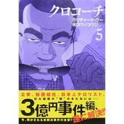 クロコーチ 5(ニチブンコミックス) [コミック]