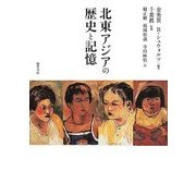 北東アジアの歴史と記憶 [単行本]
