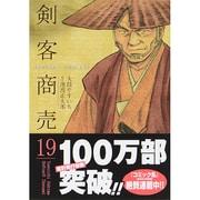 剣客商売 19(SPコミックス) [コミック]
