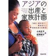 アジアの出産と家族計画―「産む・産まない・産めない」身体をめぐる政治 [単行本]