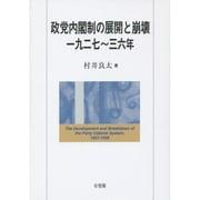 政党内閣制の展開と崩壊 一九二七~三六年 [単行本]