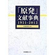 「原発」文献事典1951-2013 [事典辞典]