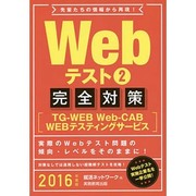 Webテスト〈2〉完全対策 TG-WEB・Web-CAB・WEBテスティングサービス〈2016年度版〉 [単行本]