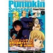 Pumpkin Scissors:Power snips 1(KCデラックス) [コミック]