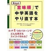 書き込み式「意味順」で中学英語をやり直す本 [単行本]
