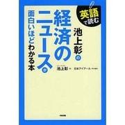 英語で読む池上彰の経済のニュースが面白いほどわかる本 [単行本]