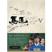 馬医 DVD BOX Ⅴ